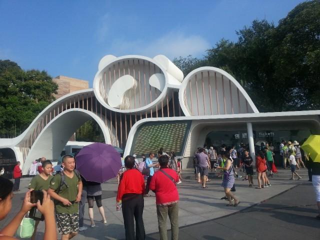 De ingang van het panda reservaat foto rootsreis naar china - Ingang van het hedendaagse huis ...